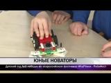 19 03 Дошколята Нижнего Тагила конструируют роботов