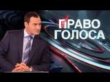 Право голоса   Украина - ставка на войну   23.01.2018
