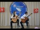 Дуэт гитаристов: Кадырова Анжела, Валеев Алан (преп.Хакимова Н.И.)