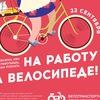 На работу на велосипеде! - Иркутск
