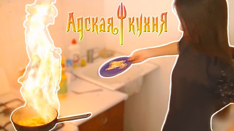 Адская кухня НЕУДАЧИ Hell's Kitchen FAILS Funny channel