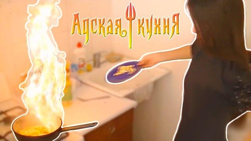 Адская кухня НЕУДАЧИ \ Hells Kitchen FAILS Funny channel