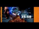Загадки человечества 2 апреля на РЕН ТВ