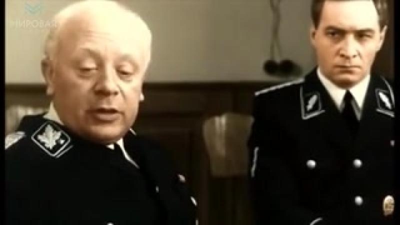 Пророчество насчет нацизма (Семнадцать мгновенний весны)