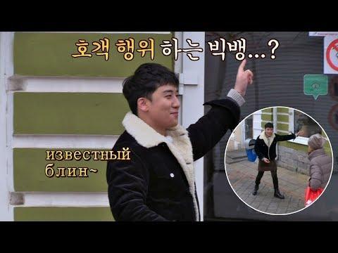 (황당) '러시아 호객꾼' 빅뱅 승리의 無대책 상황극ㅋㅋ 한끼줍쇼 78회