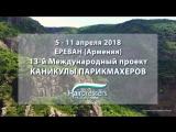 13-й Международный проект КАНИКУЛЫ ПАРИКМАХЕРОВ (Ереван 2018)