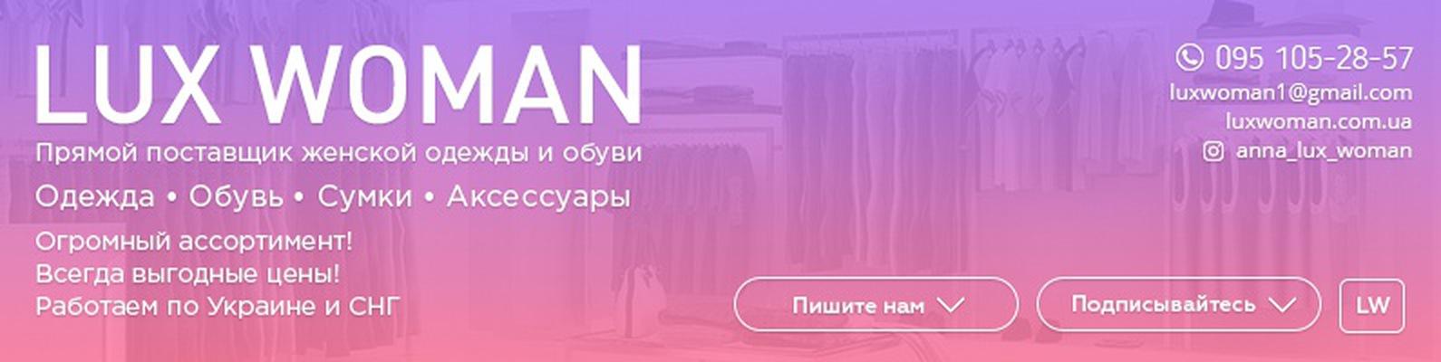 92fe7476081a Поставщик обуви, сумок, косметики | LUX WOMAN | ВКонтакте