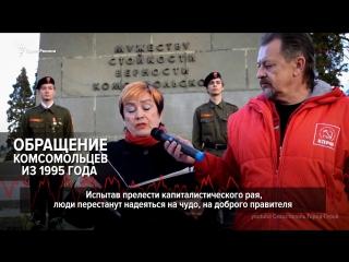 Таинственное исчезновение комсомольского послания в Севастополе
