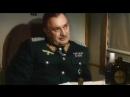 Пророчества немецкого генерала фрагмент т/ф Семнадцать мгновений весны