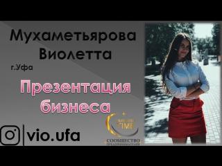 Презентация бизнеса Business Time. Виолетта Мухаметьярова