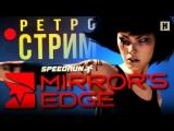 РЕТРО-СТРИМ: Mirrors Edge - полное прохождение
