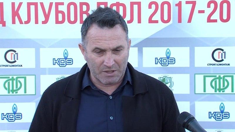 Афипс - СКА. Послематчевая пресс-конференция Камила Байрамова