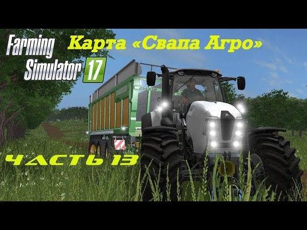 Farming Simulator 2017 Свапа Агро. Часть 13. Фруктовый сад.