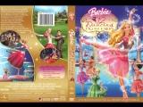 Барби 12 танцующих принцесс Barbie in the 12 Dancing Princesses, мультфильм, 2006