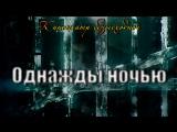 Однажды ночью (мини-сериал) | The Night Of