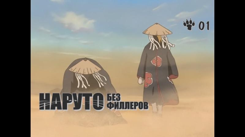 Глава 01 「Вторжение в Песок」 Наруто без филлеров смотреть онлайн без регистрации