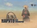Глава 01 「Вторжение в Песок」 Наруто без филлеров