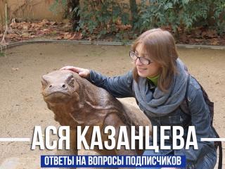 Ася Казанцева - ответы на вопросы подписчиков