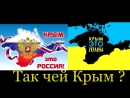 """Ответ """"Чей Крым?"""""""
