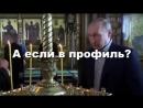 100% Доказательство Двойника Путина Смотреть До Конца