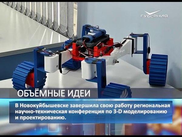 Мастерство 3D-моделирования продемонстрировали школьники на конференции в Новокуйбышевске