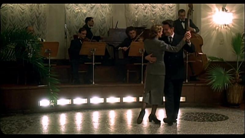 Восток-Запад (1999) - Танго