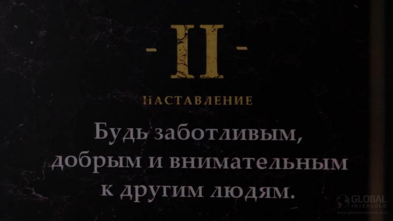 II - УВАЖЕНИЕ- золотой слиток из коллекции «Золото Аристиппа»