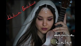 Лика Бойко – Медина (cover)