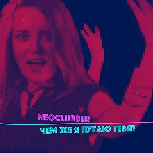 Neoclubber альбом Чем же я пугаю тебя?