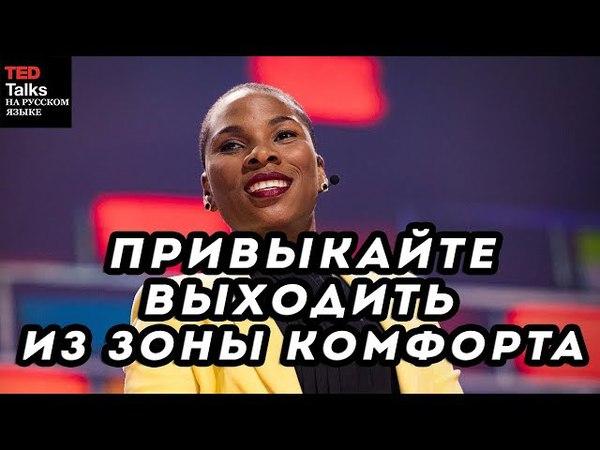 ПРИВЫКАЙТЕ ВЫХОДИТЬ ИЗ ЗОНЫ КОМФОРТА Лувви Аджайи TED на русском
