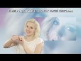 (Если бы песня была о том, что происходит в клипе)Юлианна Караулова Не верю