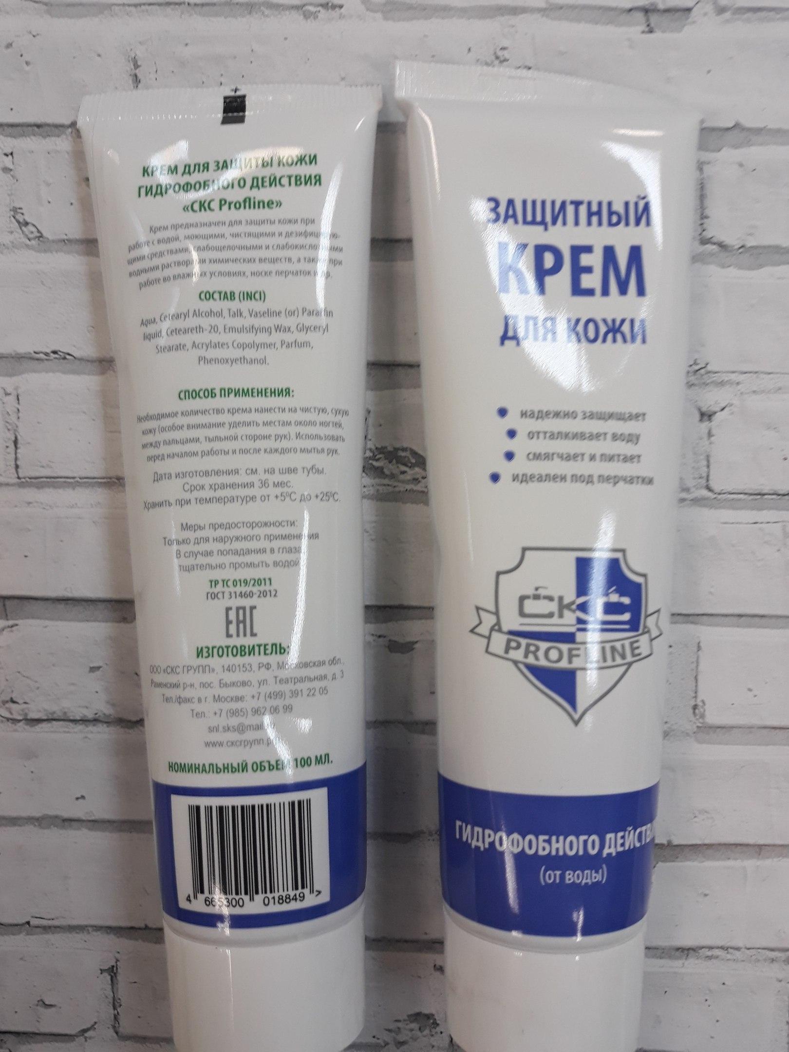 Защитный крем для кожи(защита от воды)