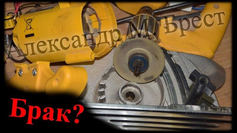 МВ (92) Пила дисковая Айнхэл \ Выгорела вся электрическая часть. Брак?
