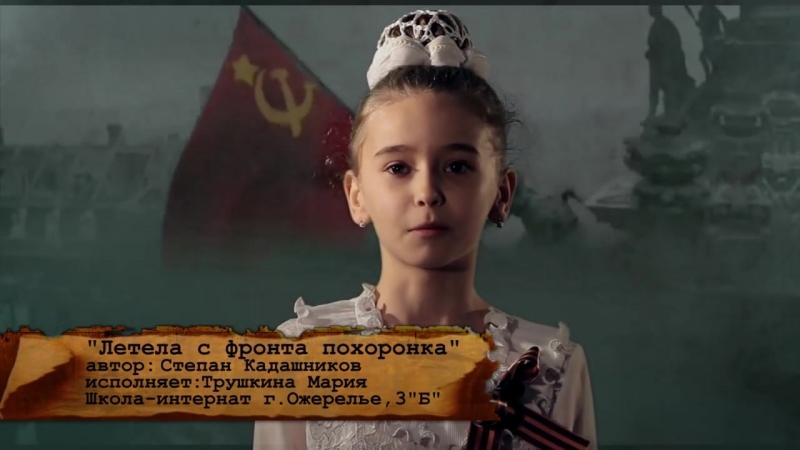Стихи о войне телеканал ТНТ Летела с фронта похоронка авт С. Кадашников 22 июня 1941 года 9 мая День победы о войне