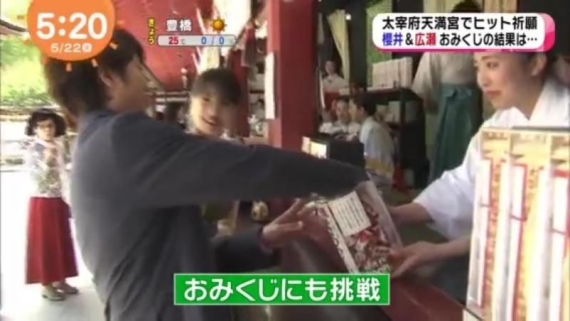 広瀬すず・嵐・櫻井翔がヒット祈願でおみくじ!結果は? [MAIチャン]