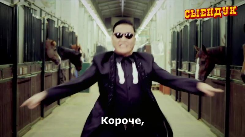 OPPA GANGNAM STYLE НА РУССКОМ (СЛОВОБЛУД).mp4