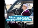70-летняя апа из Атырауской области за рулем Нивы удивила казахстанцев