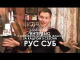 Интервью с Джозефом Морганом (Клаус) за кадром 5 сезона РУС СУБ