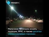 В пригороде Улан-Удэ вторые сутки ищут пропавшего малыша