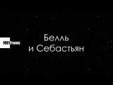 Белль и Себастьян, приключение продолжается (2015)   1001Frame (фильм, кино, сериал)