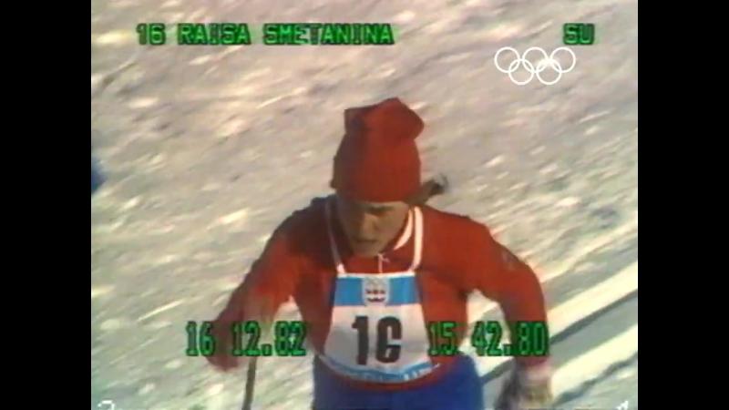 Олимпийские игры 1976 года в Инсбруке (Австрия) - Раиса Сметанина