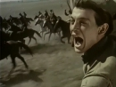 Павел Корчагин 1956 . Бой подразделений 1-й конной армии с поляками и петлюровцами