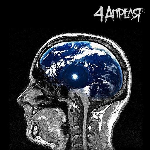 4 апреля альбом Обычные мысли
