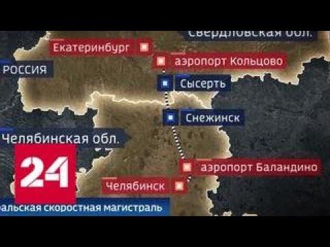 От Екатеринбурга до Челябинска можно будет доехать за час с небольшим Россия 24