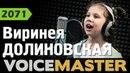 Виринея Долиновская А мне бы петь и танцевать Соня Лапшакова