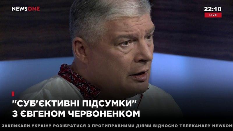 Червоненко: Украина не должна стать злой голодной собакой выполняющей заказы хозяев 17.05.18