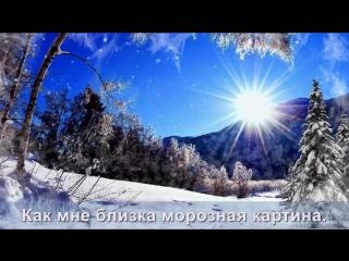 А знаешь … что мне хочется пожелать тебе больше всего на свете Теплой зимы, в твоей судьбе!