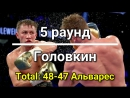 Обзор боя Сауль Альварес - Геннадий Головкин