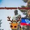 Анти - Подслушано Светлодарск