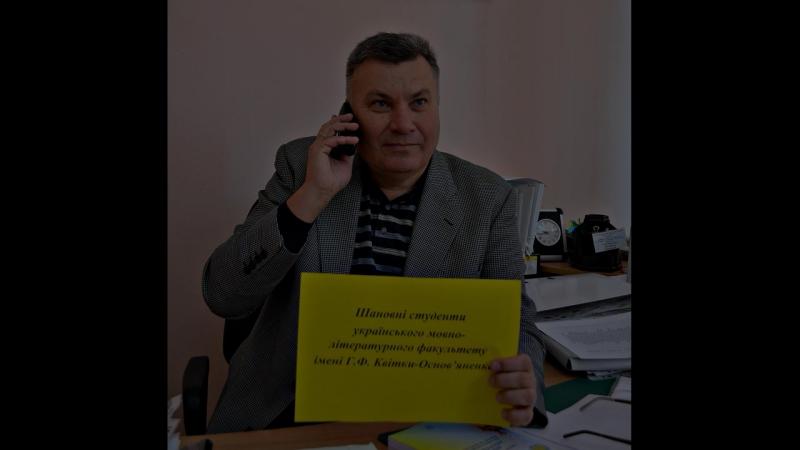 Вітаємо студентів українського мовно-літературного факультету